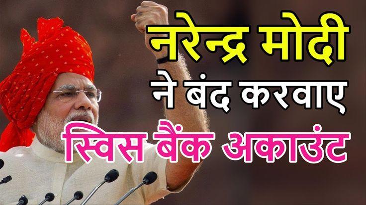 Narendra Modi Swiss Bank Indian account deposit at record low