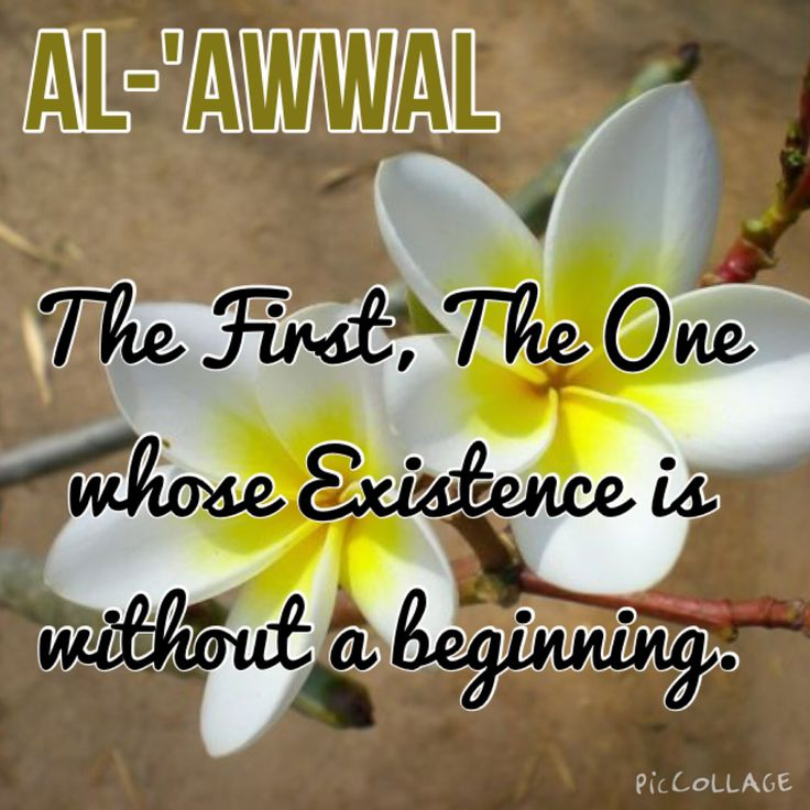 Al-Awwal/names of Allah