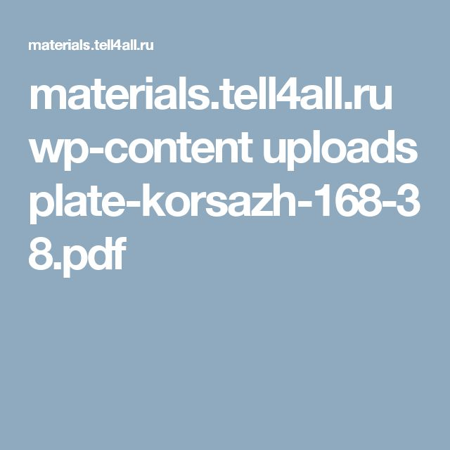 materials.tell4all.ru wp-content uploads plate-korsazh-168-38.pdf