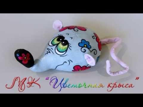Видео мастер-класс: сувенирная игрушка «Цветочная крыска» - Ярмарка Мастеров - ручная работа, handmade