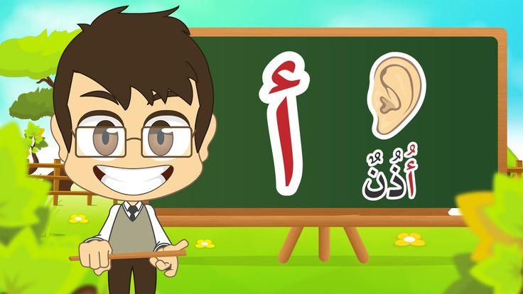 Arabic Letter Alif (أ), Arabic Alphabet for Children – حرف الألف الحروف ...