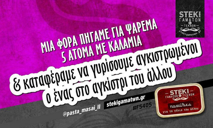 Μια φορά πήγαμε για ψάρεμα 5 άτομα με καλάμια  @pasta_masai_II - http://stekigamatwn.gr/f5405/