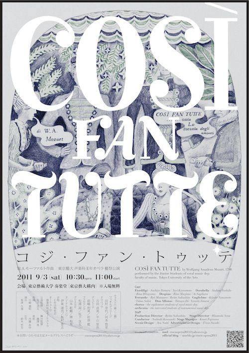 Così fan Tutte poster designed by Tézzo SUZUKI (鈴木哲生) for E-grade Opera in Tokyo University of the Arts / 東京芸大E年オペラ