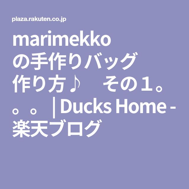 marimekko の手作りバッグ 作り方♪ その1。。。 | Ducks Home - 楽天ブログ