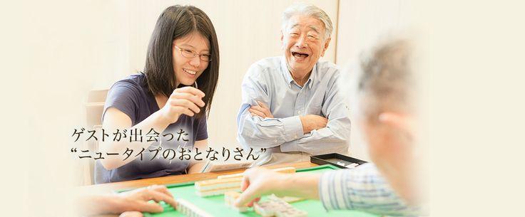 """ゲストが出会った""""ニュータイプのおとなりさん"""""""