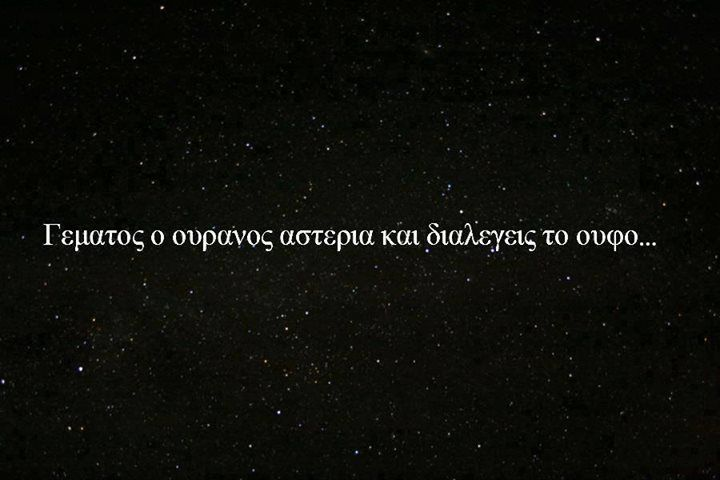 greek quotes...