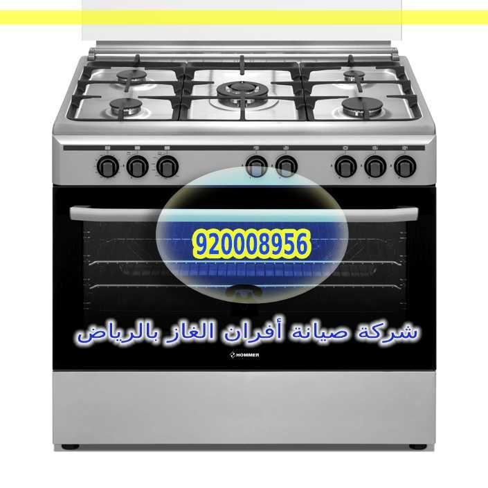 شركة صيانة افران الغاز بالرياض 920008956 رقم صيانة جليم غاز بالرياض وتوفير قطع غيار Kitchen Appliances Appliances Oven