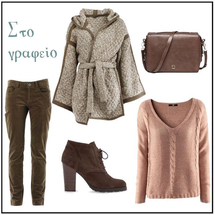 3 καθημερινά χειμερινά σύνολα για chic εμφανίσεις | shopping & μοδα , θεματα | womenonly.gr