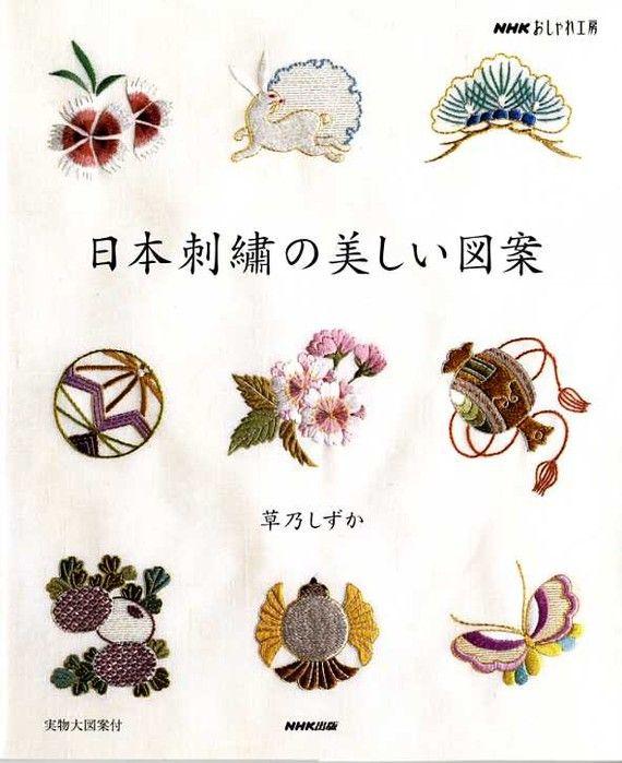 Beautiful Patterns of Japanese Embroidery - Shizuka Kusano - Japanese Craft Book - Traditional Motif - JapanLovelyCrafts