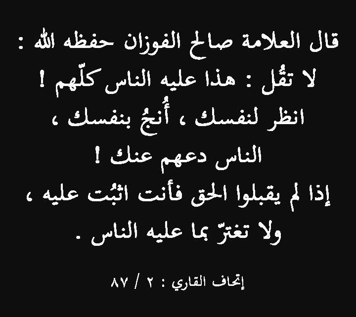 قال العلامة صالح الفوزان حفظه الله لا تق ل هذا عليه الناس كل هم انظر لنفسك أ نج بنفسك الناس دعهم عنك إذا لم ي Math Calligraphy Arabic Calligraphy