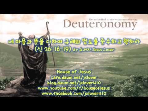 [신명기] 네 마음과 뜻을 다하여 규례와 법도를 준수하고 행하라 (신 26:16-19) by 뉴저지 Jesus Lover