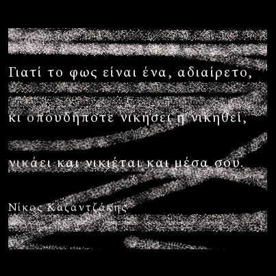 ΑΝΕΜΟΛΟΓΙΟ GR4YOU: ΦΩΣ ΚΑΙ ΣΚΟΤΑΔΙ ΚΑΙ ΖΩΗ....