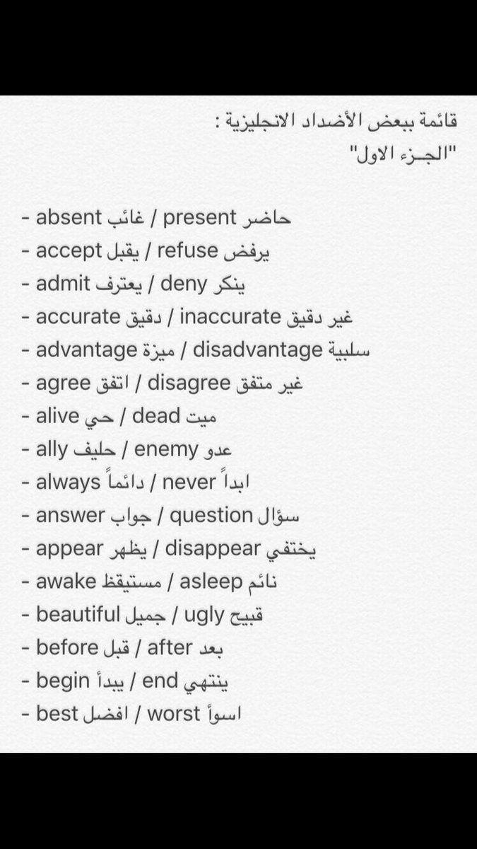 محمد الشيباني On Twitter English Vocabulary Words Learn English Words English Words
