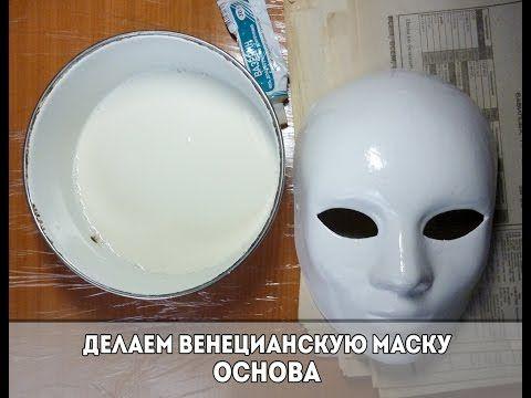 Делаем основу венецианской маски в технике папье-маше - Ярмарка Мастеров - ручная работа, handmade