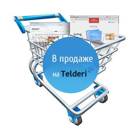 Аукцион: на торги выставлен рабочий интернет-магазин, способный приносить стабильный высокий доход. Пока дёшево!