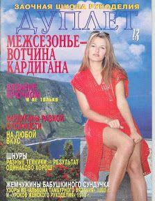 duplet - Сияна Мин - Picasa Web Albums