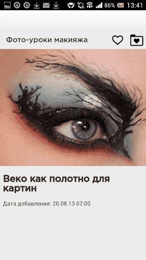 Приложение «Макияж. Уроки красоты» - это секрет Вашего уникального образа. Подробные инструкции по созданию оригинального, вечернего и естественного макияжа, советы по подбору косметики, подходящей для Вашей кожи, схемы правильного нанесения косметики на разные участки лица, самые последние тенденции в искусстве макияжа и многое другое. <p>- регулярные обновления, самые яркие фотографии и полезные видео с поэтапным описанием создания того или иного макияжа; <br>- удобный интерфейс…