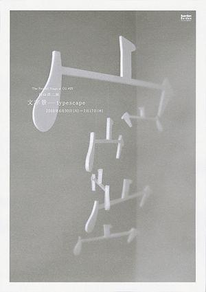 居山浩二展「文字景-typescape」 リクルートの2つのギャラリー