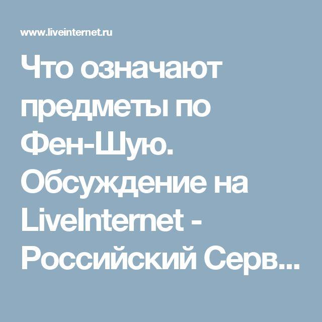 Что означают предметы по Фен-Шую. Обсуждение на LiveInternet - Российский Сервис Онлайн-Дневников