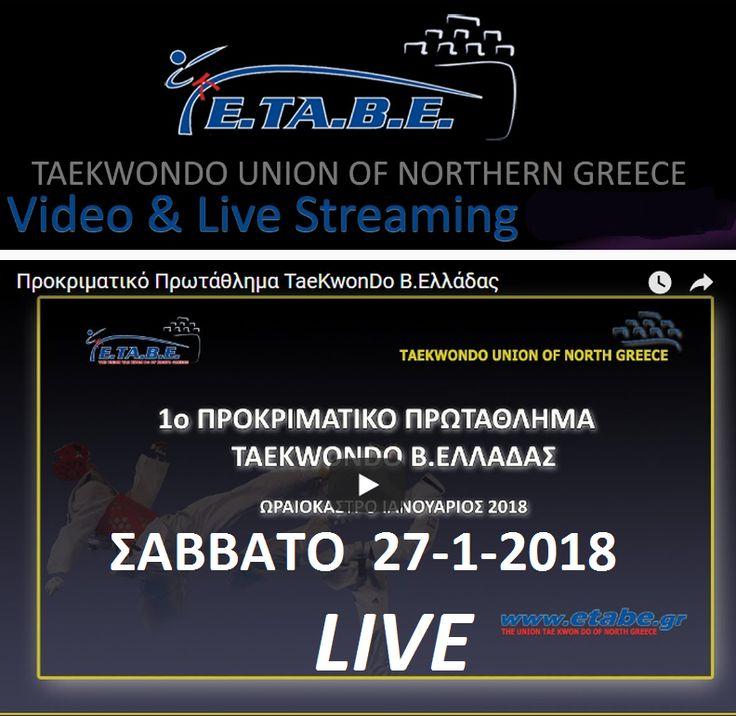 Πρώτη μέρα-ζωντανά το 1ο Προκριματικό Πρωτάθλημα Τaekwondo 2018 της ΕΤΑΒΕ στη Θεσσαλονίκη