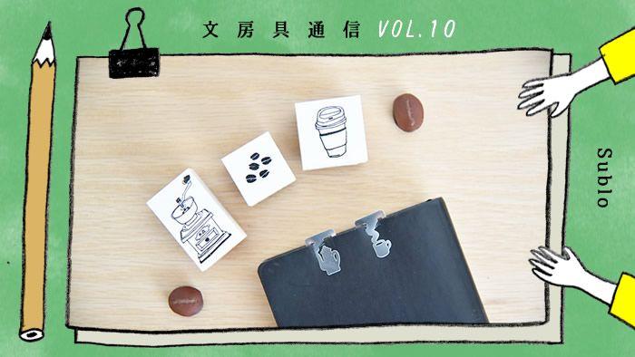 文房具通信Vol.10コーヒーモチーフの文具集めました
