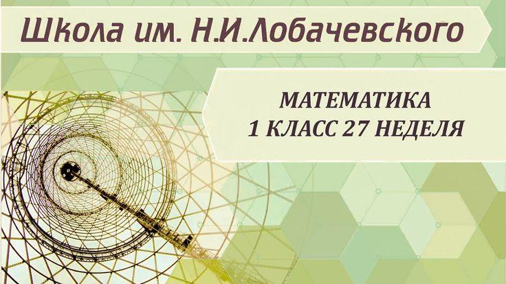 Математика 1 класс 27 неделя Сложение и вычитание круглых десятков