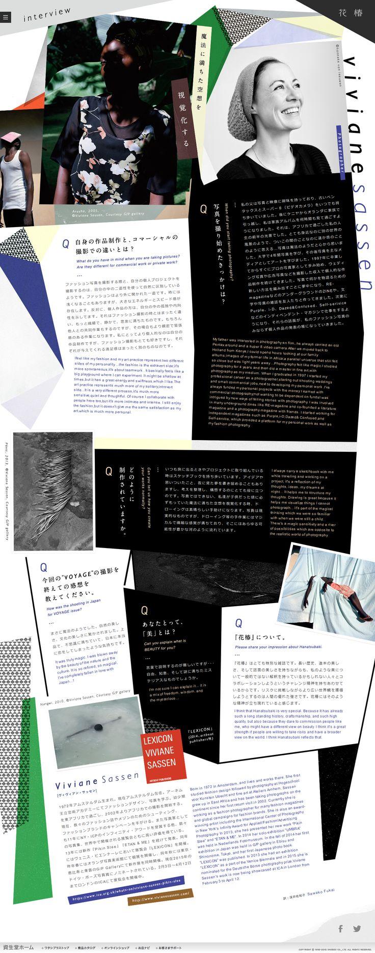 花椿2015/4 https://www.shiseido.co.jp/hanatsubaki/2015voyage/interview.html