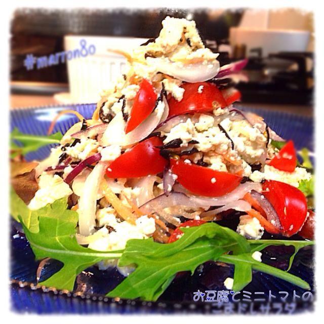 お味噌ベースな ドレッシングでお豆腐を‼︎ - 187件のもぐもぐ - 『お豆腐とミニトマトのごまドレサラダ』 by marron80