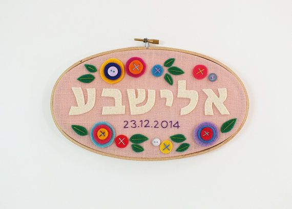 20 best personalized baby pillows images on pinterest babies girls hebrew name art personalized jewish baby gift kids room decor baby name wall art embroidery hoop baby shower gift negle Image collections