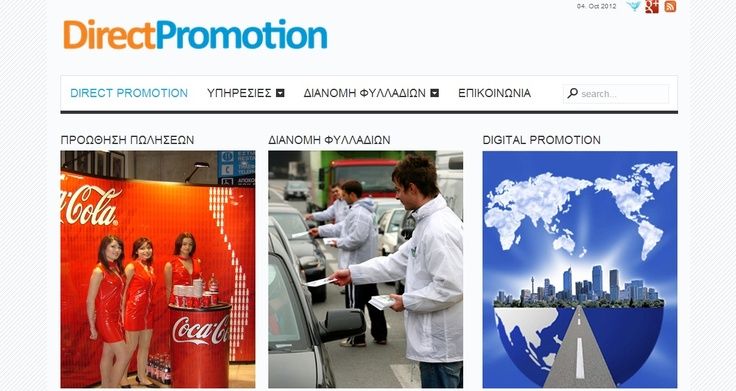 Υπηρεσίες below the line & promotions.  www.directpromotion.gr