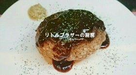 冷凍ハンバーグ 簡単失敗なしの焼き方 by リトルブラザーの厨房 [クックパッド] 簡単おいしいみんなのレシピが247万品