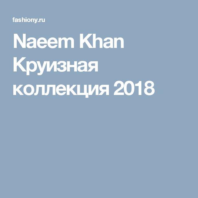 Naeem Khan Круизная коллекция 2018