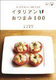イタリアンおつまみ100 http://ameblo.jp/akoa616/entry-11100974219.html