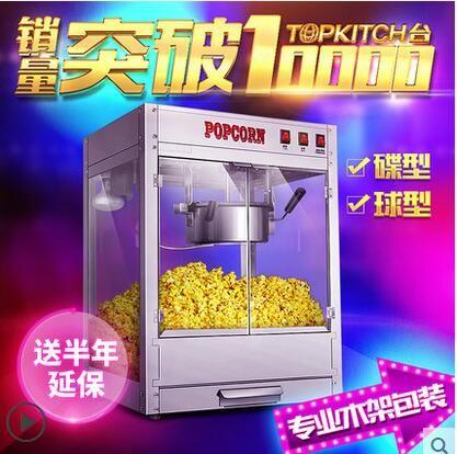 Popcorn machine commercial popcorn machine popcorn machine nonstick spherical burst popcorn machine
