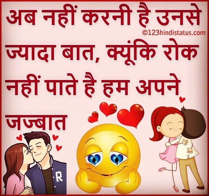 #lovestatus #pyaar #romantic quotes in hindi #lovequotes