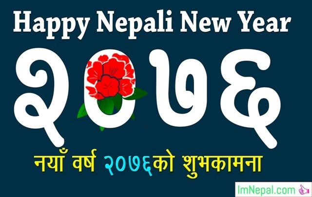 30 Happy New Year Sms 2076 Wishes Collection In Nepali Happy New Year Sms Happy New Year Text New Year Wishes Images