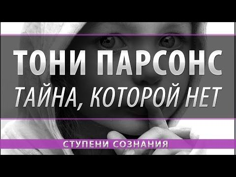 ॐ Тони Парсонс - Тайна, которой нет (аудиокнига, читает Nikosho)    ЭЗОТЕРИКА - YouTube