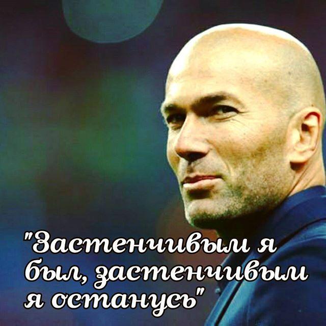 ⚽ @zidane #happybirthday ⚽ . . . . . . #zidane #realmadrid #football #championsleague #uefa #madrid #france #marseille #algeria #зидан #зинединзидан #сднемрождения #деньрождения #футбол #тренер #игрок #реалмадрид #лигачемпионов #мяч #месси #messi #goals #гол #цитаты #правила #алжир #марсель #spain #испания