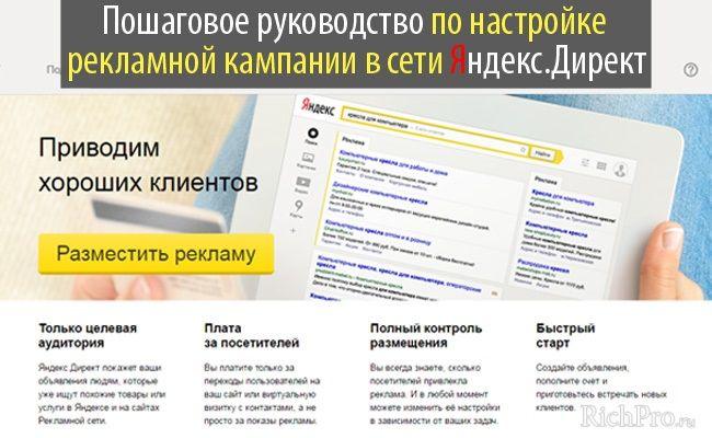 Пошаговое руководство по настройке Яндекс Директ
