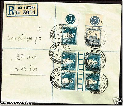 PALESTINE 1942 ISRAEL JUDAICA REGISTERED COVER WITH BEAUT... - bidStart (item 57015421 in Stamps... Palestine)