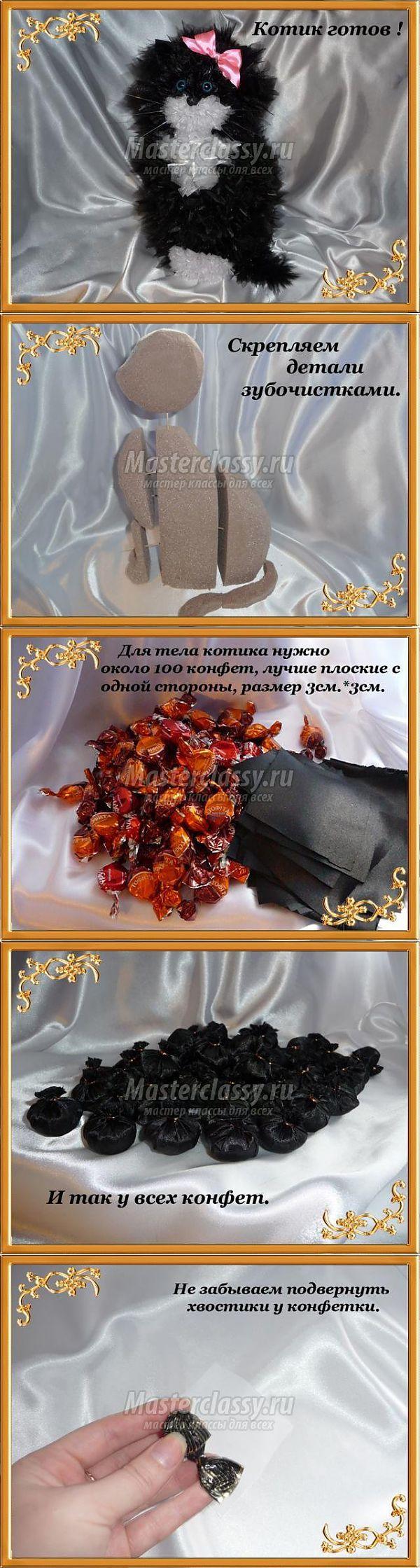 """Свит-дизайн. Подарок """"Кошечка из конфет"""". Мастер-класс с пошаговыми фото. Часть…"""