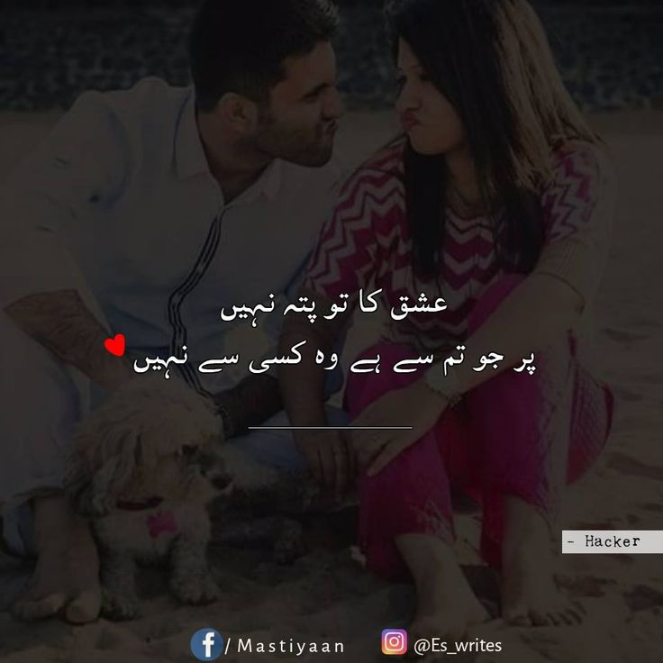 Best Poetry Quotes Of Love In Urdu: Urdu Poetry,romantic, Sad, Urdu Short Poetry, Two Line