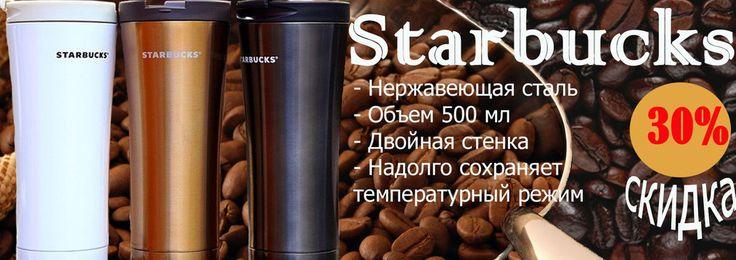 Термос Starbucks https://top69shop.ru/product/termosy-starbucks  Представляем Вашему вниманию удобные и красивые термосы Starbucks❗  🍼Термос Starbucks 500 мл разработан для ношения в сумке, рюкзаке и идеально приспособлен для подстаканников автомобиля.  🎒Материал изготовления емкости ― нержавеющая сталь, пластик.  ☕Аксессуар оборудован двойными стенками, благодаря чему емкость не обжигает руки, при этом сохраняя желаемую температуру кофе или чая на протяжении длительного времени…
