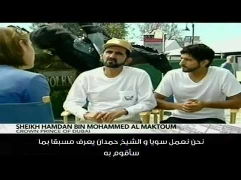Around 2010.  Interview with Sheikh Mohammed and Sheikh Hamdan.  Incredible. Loved it