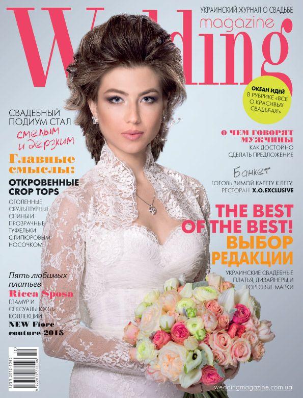 Wedding magazine #4 2014 Свадебный журнал Wedding (Веддинг Украина) Зима 2014, Весна 2015 Все о красивых свадьбах!