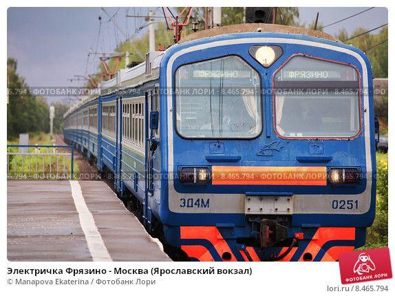 Электричка Фрязино - Москва (Ярославский вокзал) © Manapova Ekaterina / Фотобанк Лори