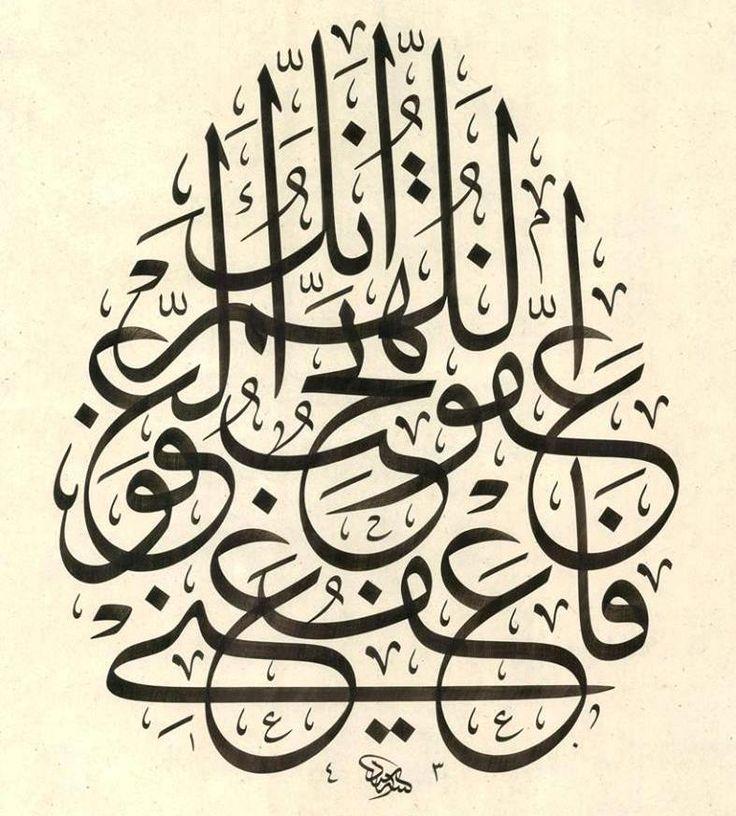 """Allahümme inneke tuhibbül afve fağfü anna"" - Allahım, muhakkak ki sen affedicisin, affetmeyi seversin, bizleri de affet"