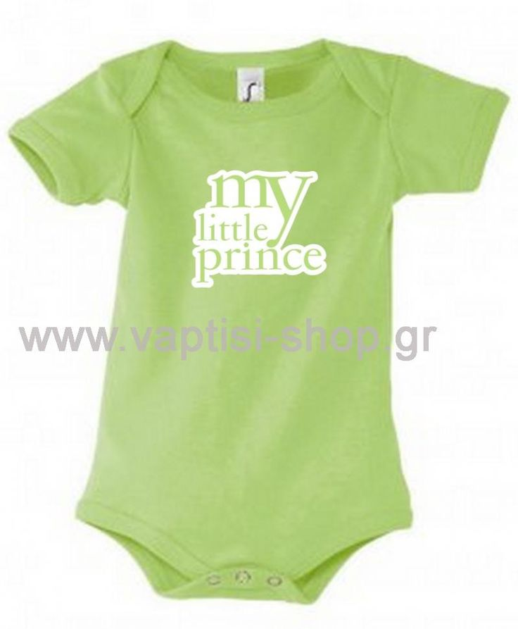 Ζιπουνάκι My Little Prince
