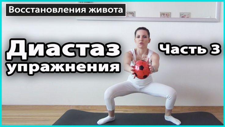 УПРАЖНЕНИЯ ОТ ДИАСТАЗА прямых мышц живота. ЧАСТЬ 3 ▶️ Восстановление живота ⭕️ LilyBoiko