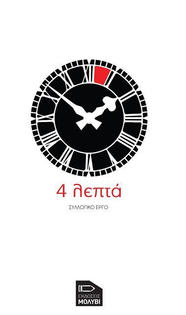 """Το e - περιοδικό μας: Τα """"4 λεπτά"""" κυκλοφορούν!"""